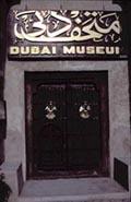 Дубайский исторический музей